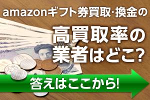 amazonギフト券買取・換金の高買取率の業者探しならアマポリー